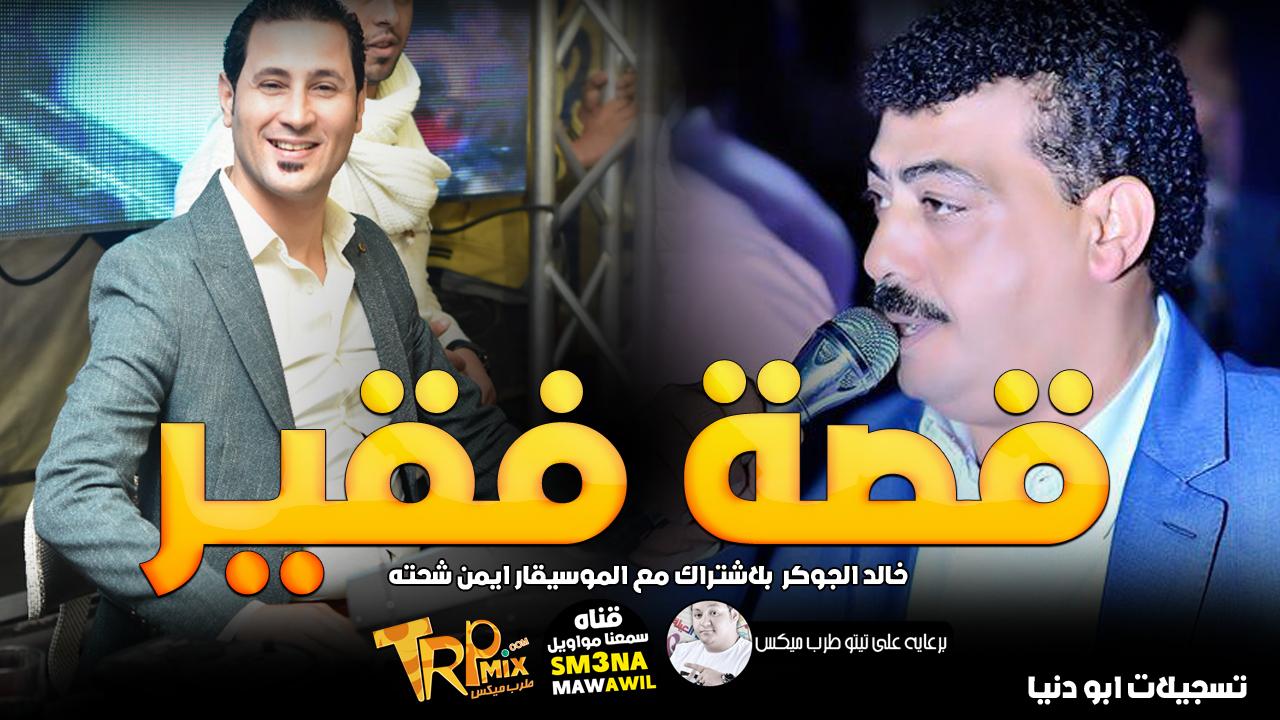 خالد الجوكر 2019 قصة فقير MP3