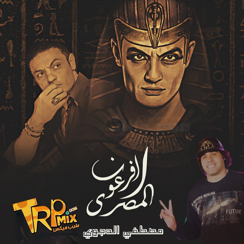 مهرجان الفرعون المصري | من فيلم الفرعون المصري | مصطفى الدجوى