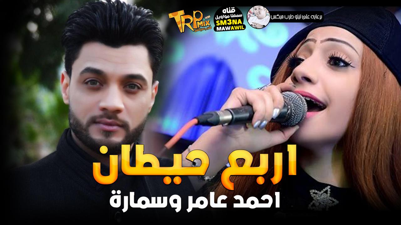 احمد عامر وسمارة 2019 اربع حيطان