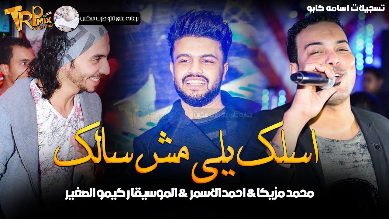 موال اسلك يلي مش سالك محمد مزيكا واحمد الاسمر وكيمو الصغير