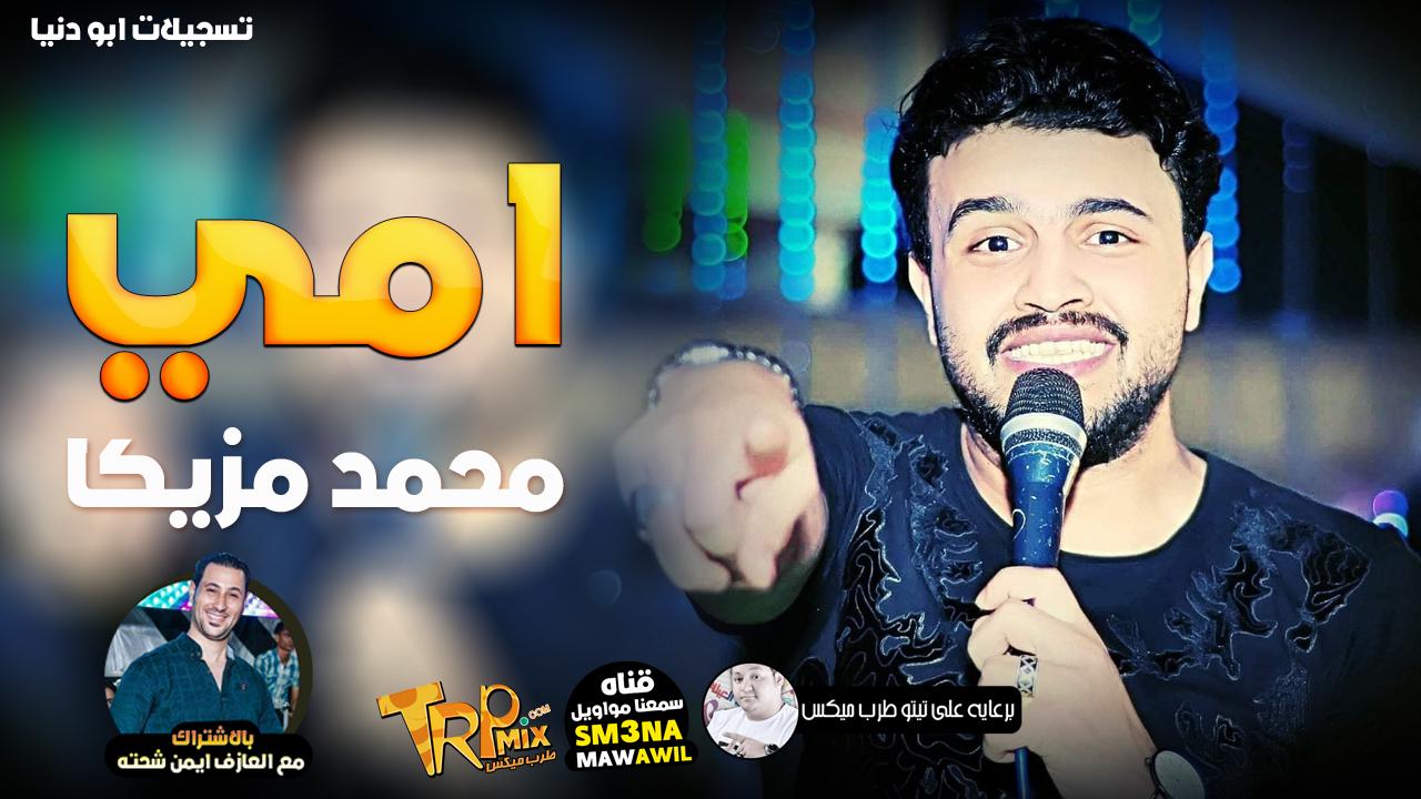 محمد مزيكا - امي MP3