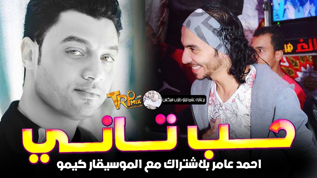 احمد عامر 2019 حب تانى MP3