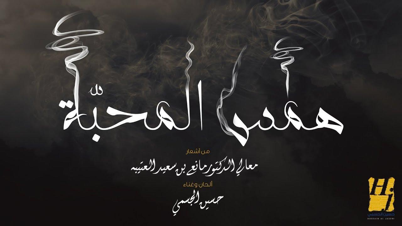 حسين الجسمي - همس المحبةحسين الجسمي - همس المحبةحسين الجسمي - همس المحبةحسين الجسمي - همس المحبة
