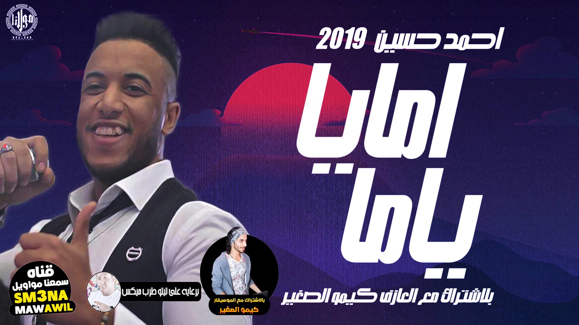 احمد حسين 2019 - امايا ياما MP3