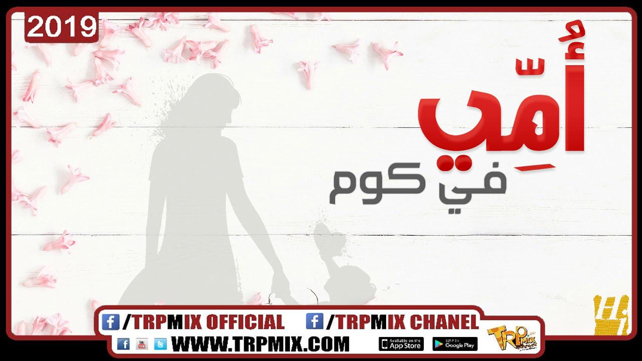 اغنية أمي في كوم حسين الجسمي