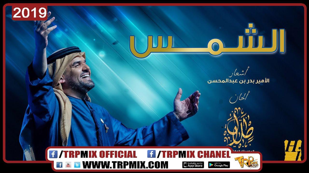 اغنية الشمس حسين الجسمي