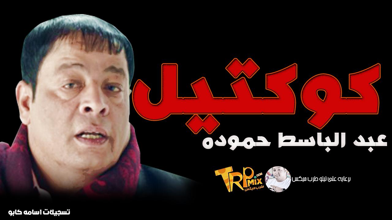 كوكتيل مواويل عبد الباسط حموده 2019