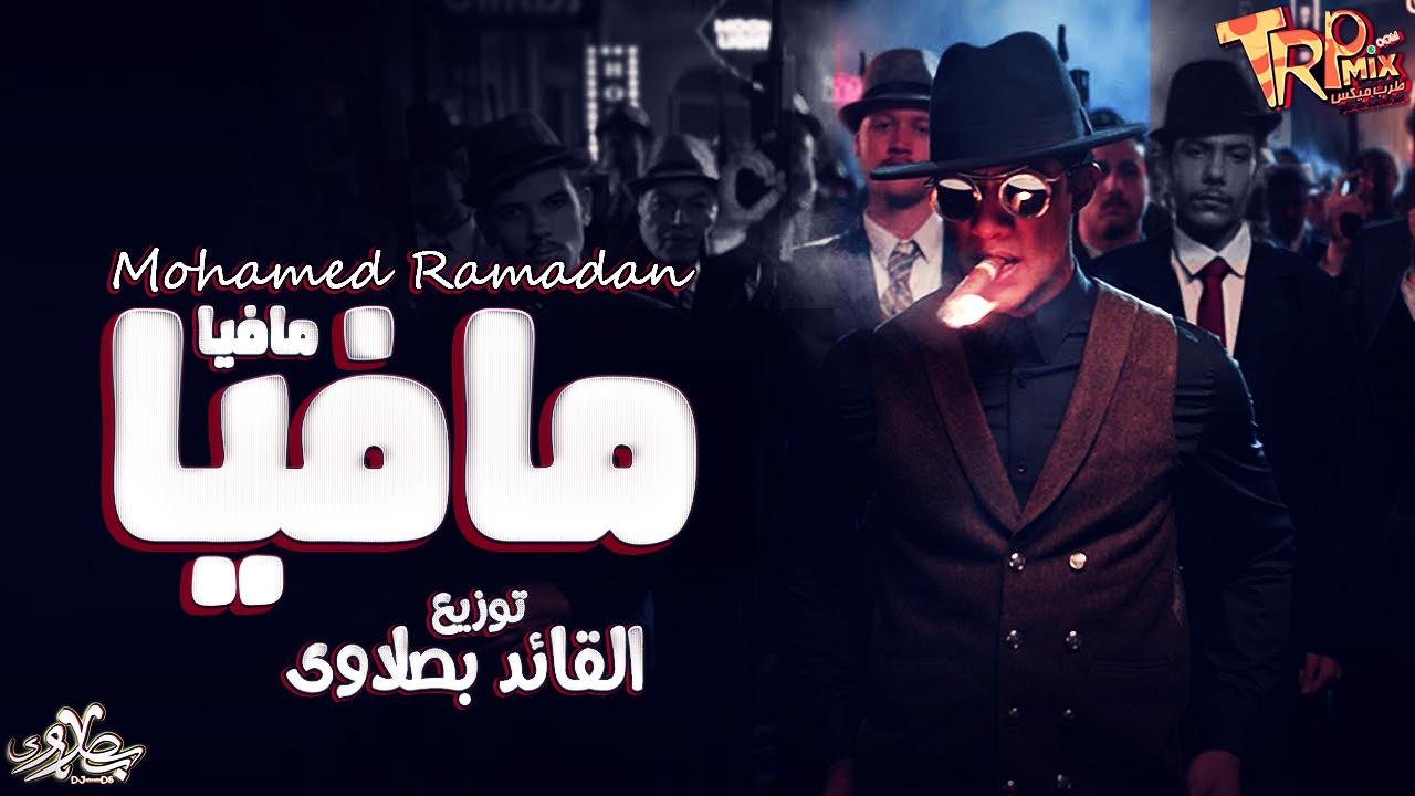 محمد رمضان مافيا مافيا توزيع القائد بصلاوى 2019