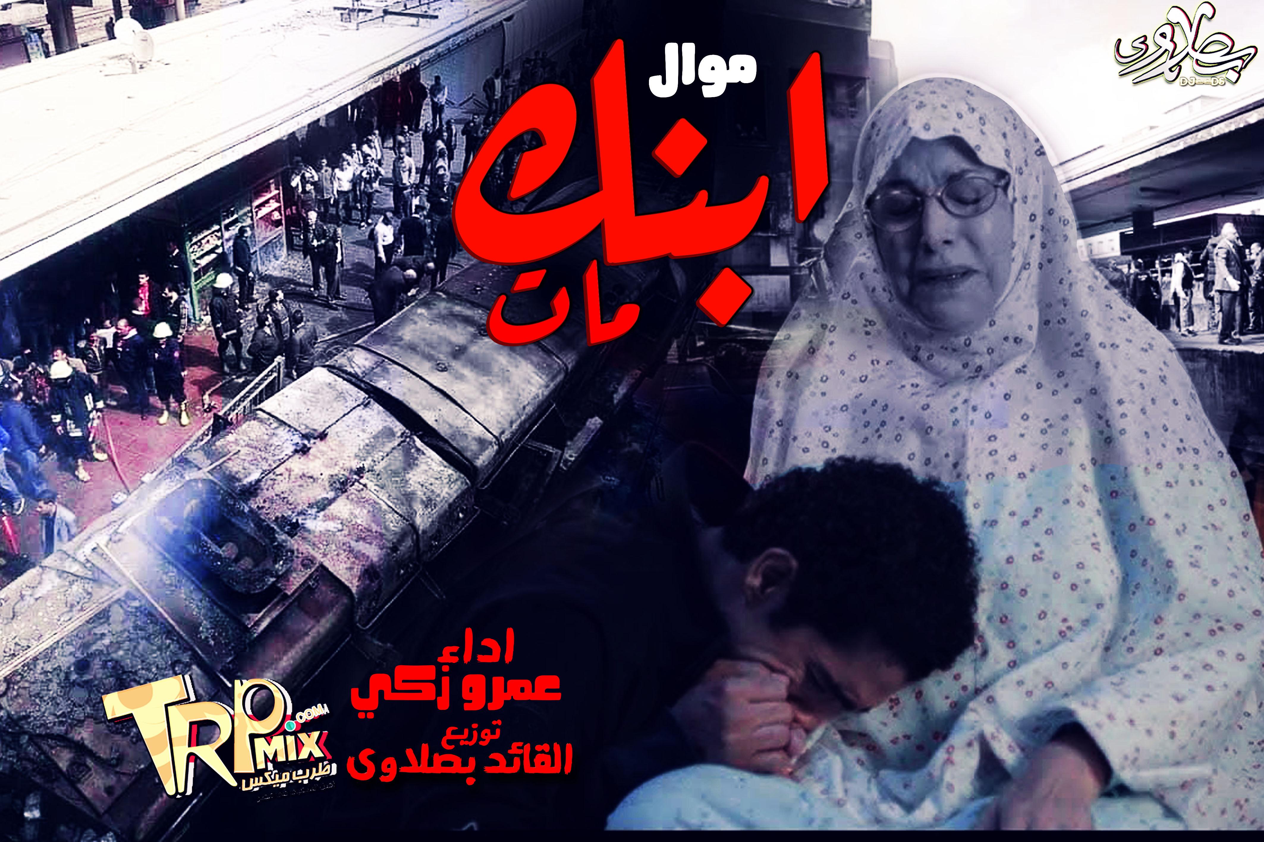 موال ابنك مات اداء عمرو زكى توزيع القائد بصلاوى 2019