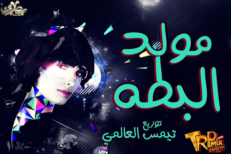 مولد البطه الحان ابو حلمي توزيع تيمس العالمي