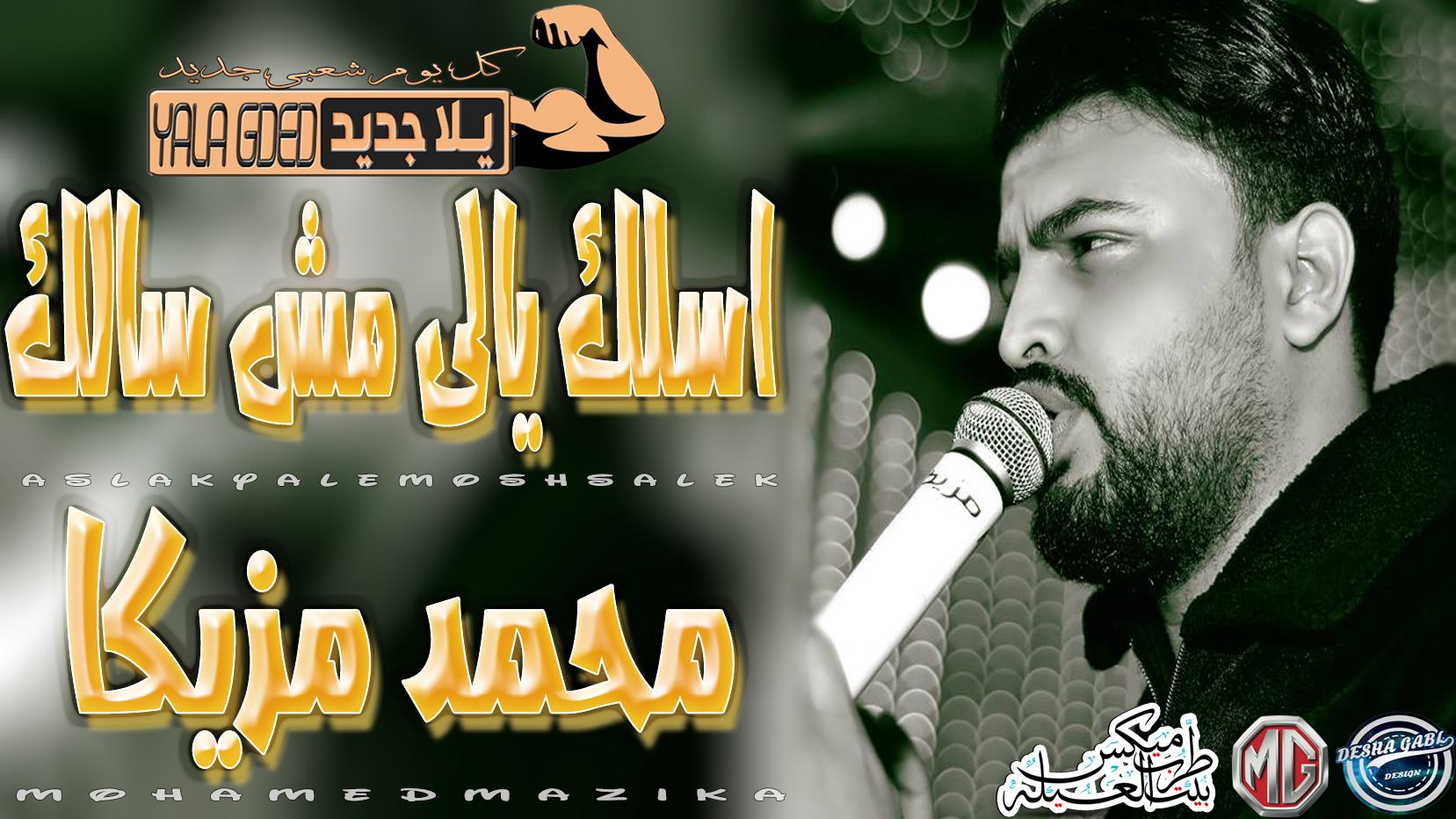 اسلك يالى مش سالكمحمد مزيكا واوشا مصراغنية جديده2019