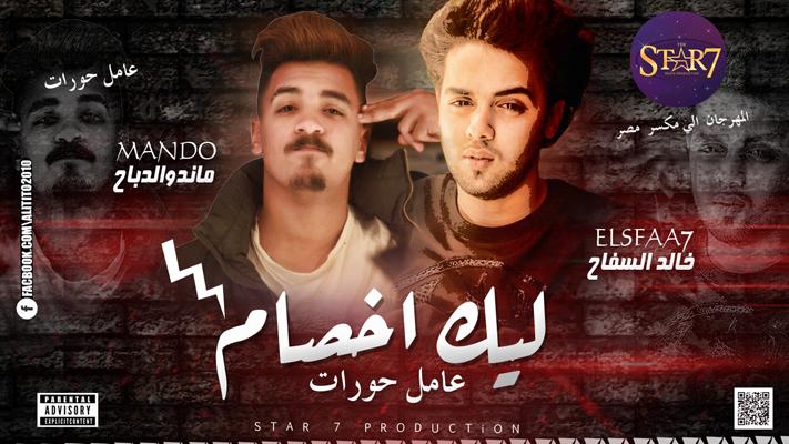 مهرجان ليك اخصام - خالد السفاح وماندو الدباح توزيع السفاح 2019