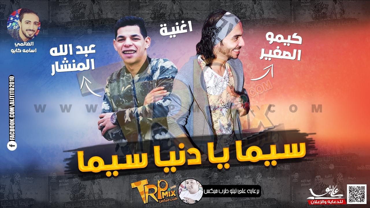 اغنية سيما يا دنيا سيما - عبدالله المنشار وكيمو الصغير MP3