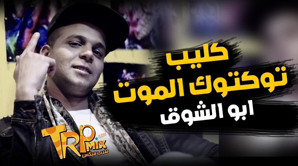 مهرجان توكتوك الموت - غناء ابو الشوق