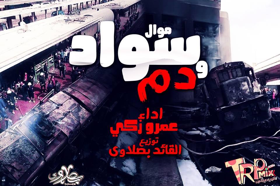 موال سواد ودم اداء عمرو زكى توزيع القائد بصلاوى 2019