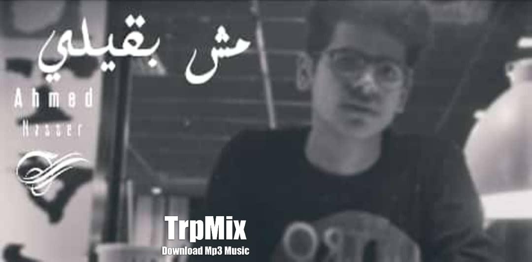 استماع وتحميل اغنية أحمد ناصري - مش باقيلي MP3