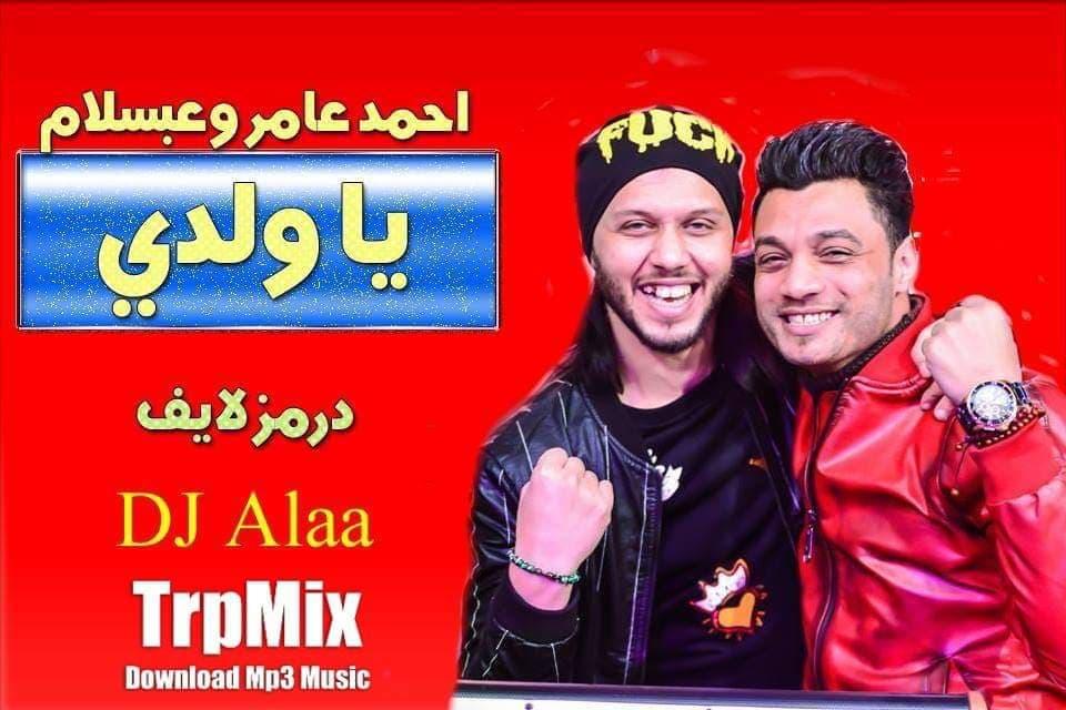 مولد يا ولدي احمد عامر توزيع درمز لايف علاء فارس 2019