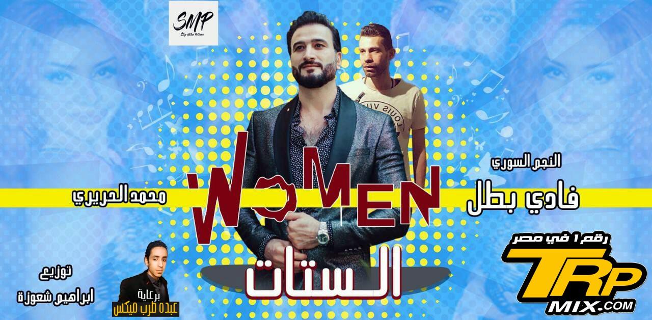 مهرجان الستات 2019 غناء النجم السورى فادى بطل ومحمد الحريرى توزيع ابراهيم شعوزة
