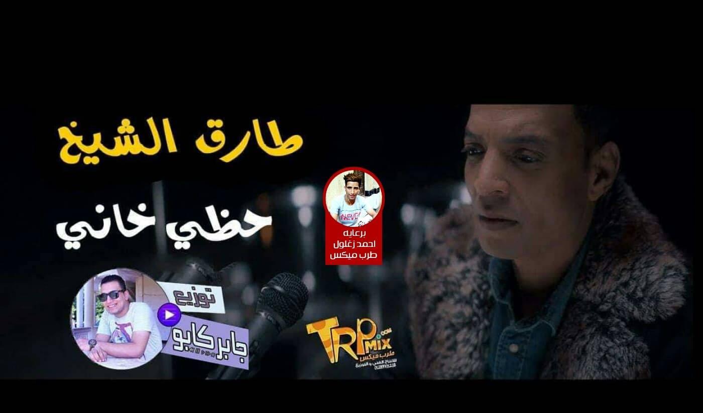 اغنية حظي خاني طارق الشيخ توزيع درمز العالمي جابر كابو 2019