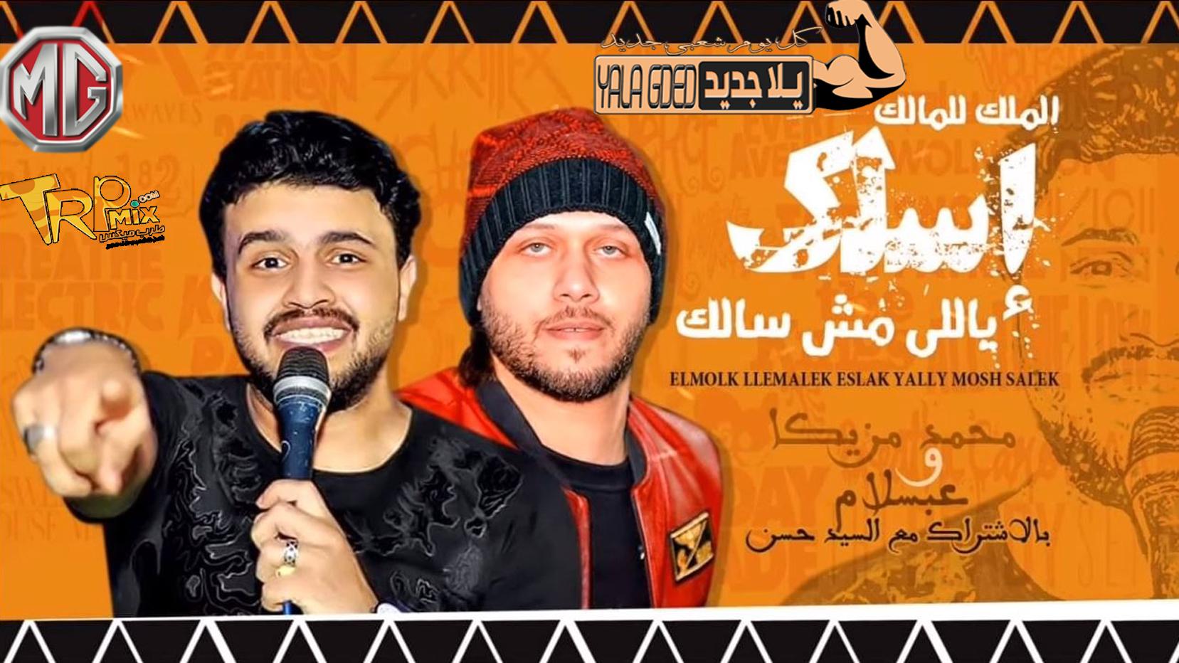 الملك للمالك اسلك يالى مش سالك | محمد مزيكا | عبسلام | بالاشتراك السيد حسن | النسخه الاصليه2019