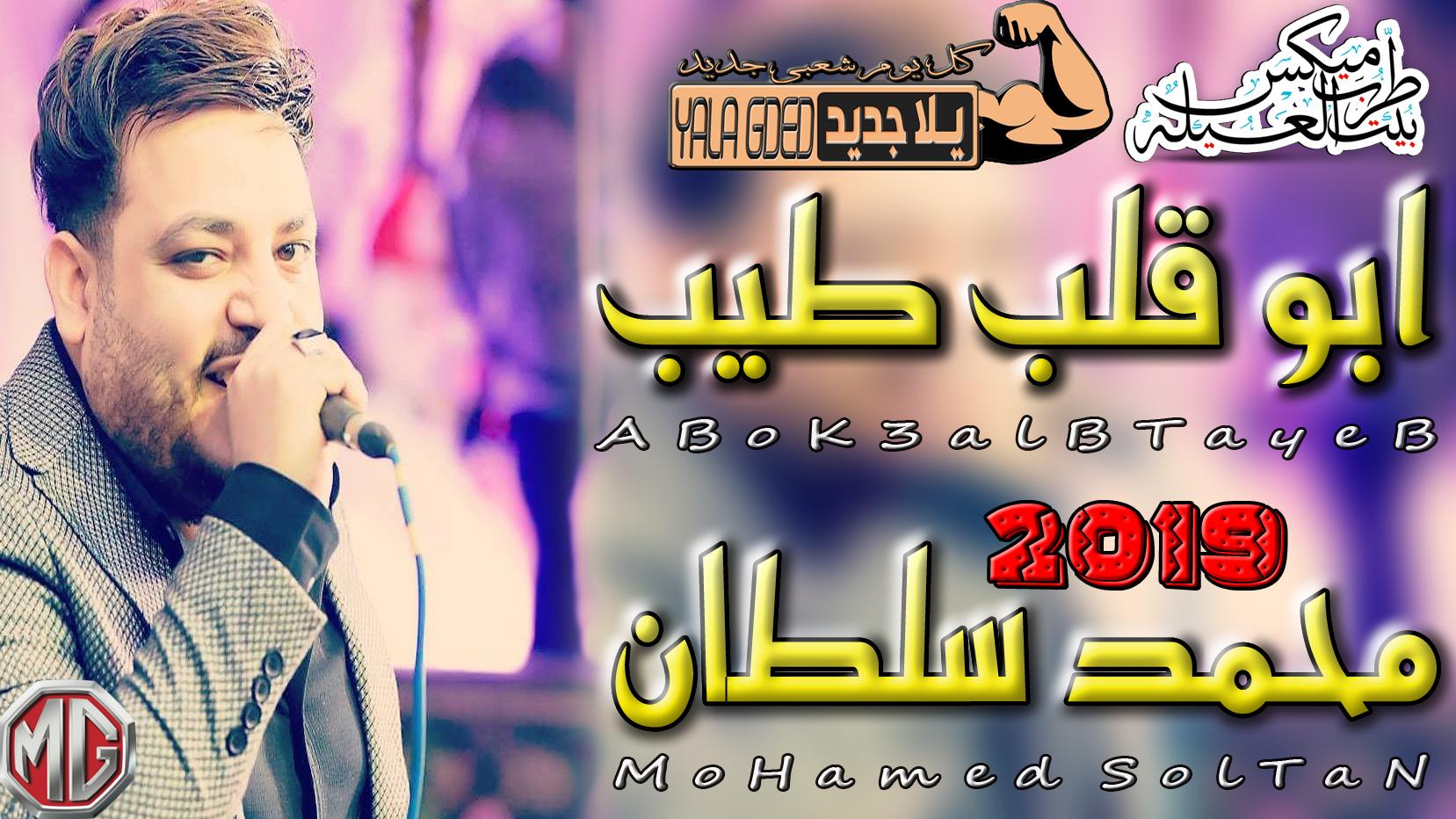 ابو قلب طيب | محمد سلطان مطرب جامد اوى | شوف بنفسك الاغنية جديد وحصرى 2019