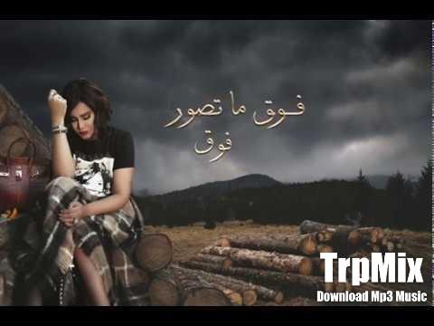 استماع وتحميل اغنية احلام فوق ما تصور Mp3 Ahlam .. Fog ma tesawar - أحلام .. فوق ما تصور
