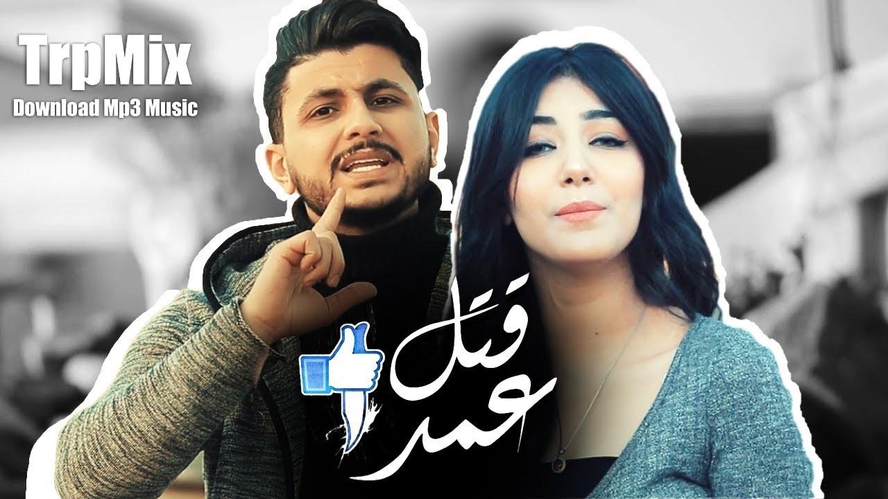 استماع وتحميل اغنية قتل عمد التنمر - علي غزلان و شيماء المغربي MP3