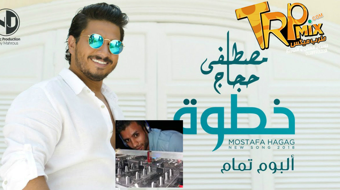 اغنية مصطفى حجاج خطوه توزيع توفيق مزيكا 2019
