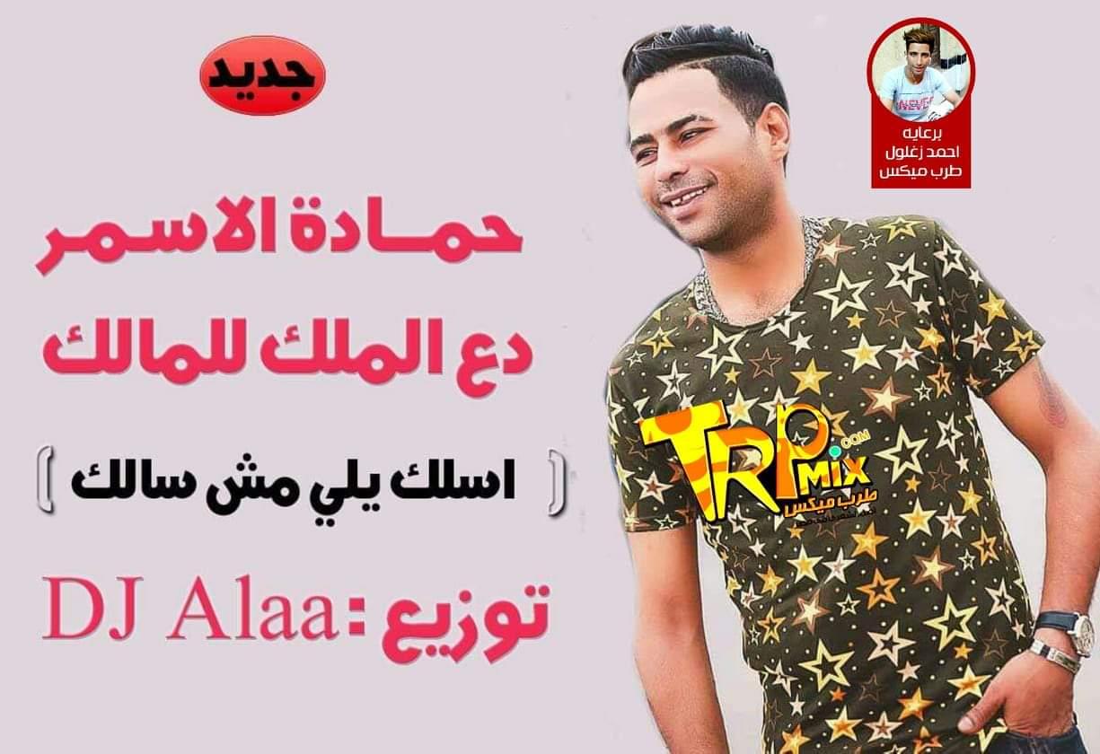 اغنية دع الملك للمالـك حمادة الاسمر توزيع درامز علاء فارس 2019