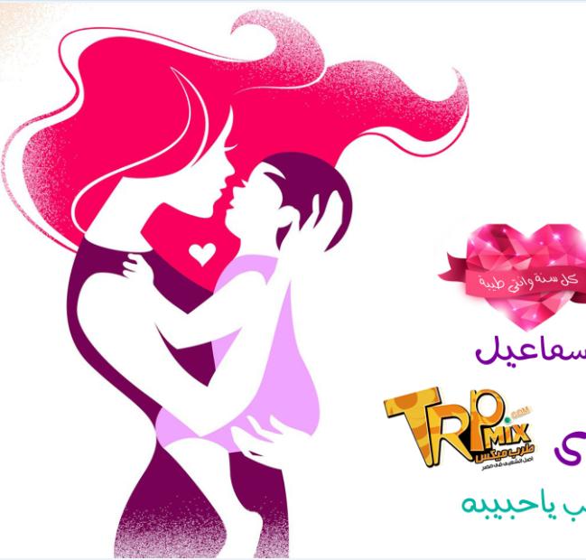 موال امى اداء عمرو زكي وابو اسماعيل توزيع القائد بصلاوى 2019