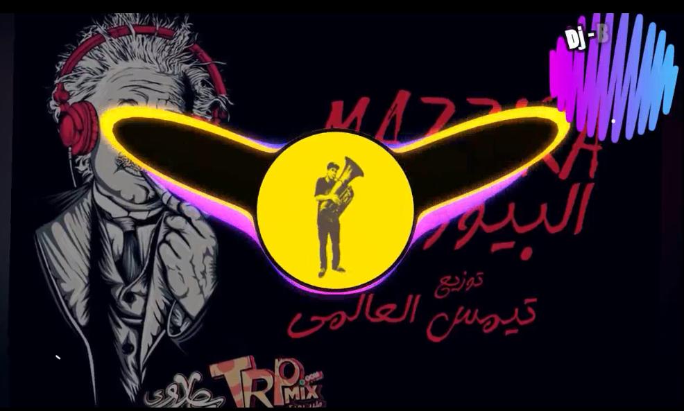 مزيكا البيووووو توزيع تيمس العالمي تيم صعيد مصر 2019