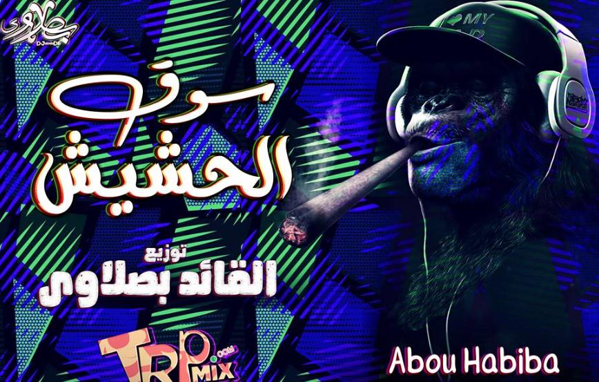 سوق الحشيش غناء ابو حبيبه توزيع القائد بصلاوى 2019