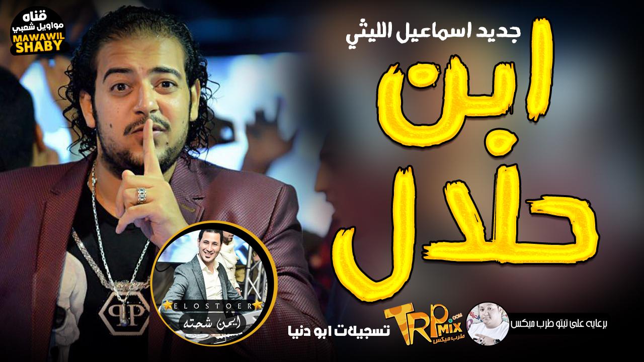 اسماعيل الليثى 2019 موال ابن حلال MP3 بلاشتراك مع ايمن شحته