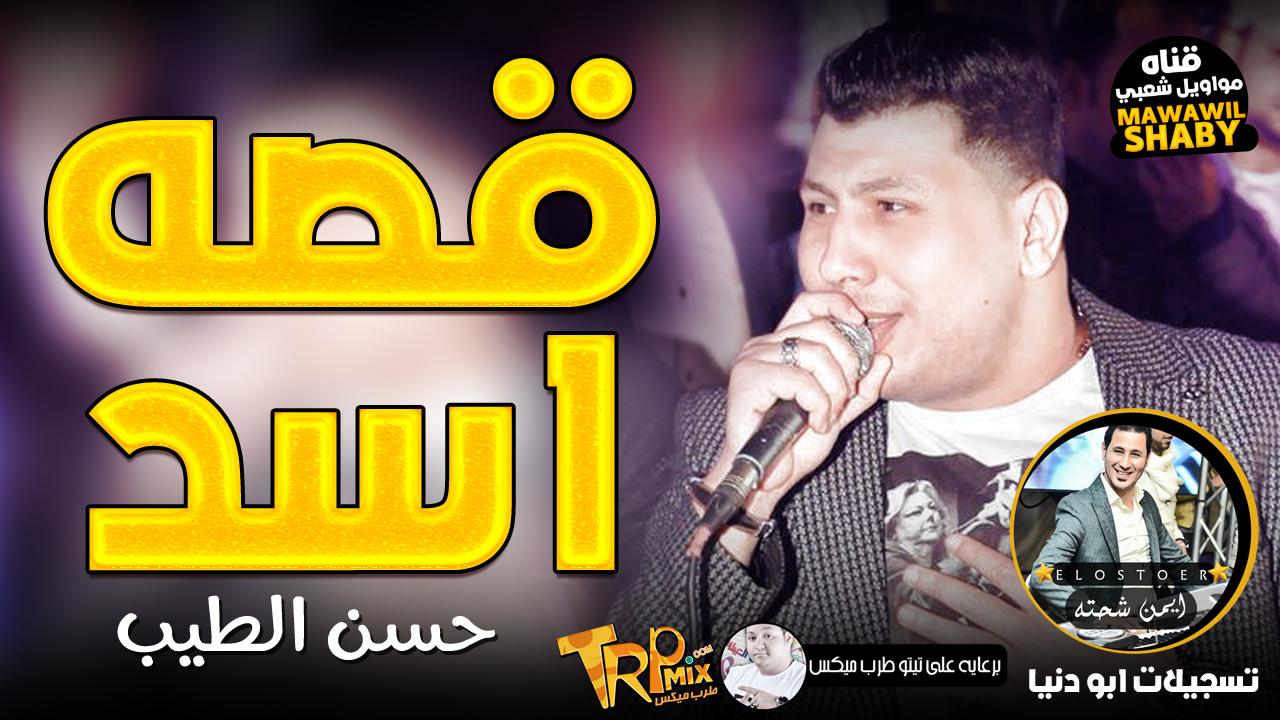 حسن الطيب 2019 موال قصه اسد MP3 بالاشتراك مع الاسطورة ايمن شحته