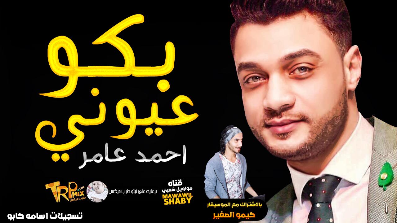 احمد عامر 2019 موال بكو عيوني MP3 بلاشتراك مع الموسيقار كيمو الصغير