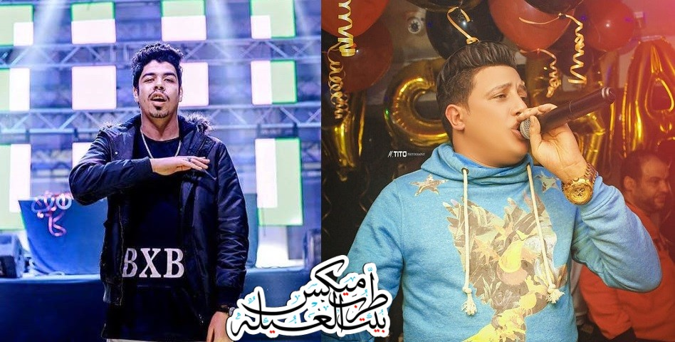 مهرجان اللي ميحسش وجعنا غناء حمو بيكا و احمد السويسي و ميسو ميسره - توزيع فيجو الدخلاوي MP3