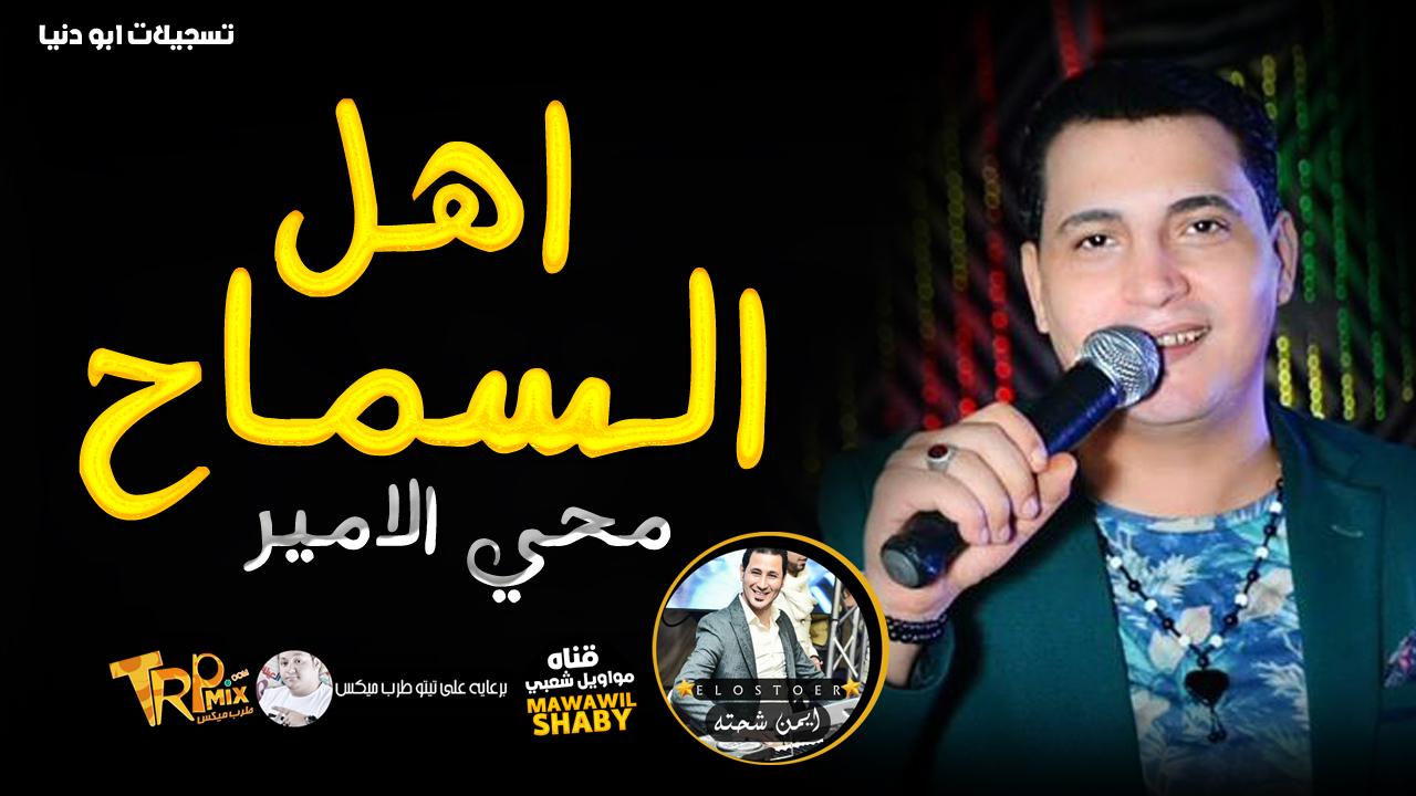 محي الامير 2019 موال اهل السماح مع الاسطورة ايمن شحته MP3