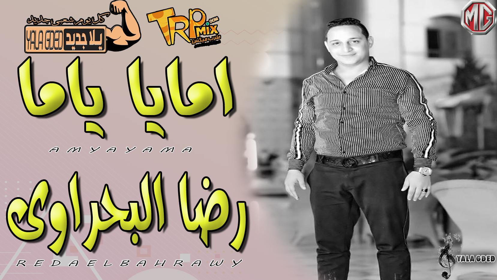 امايا ياما جديد لانج 2019 | رضا البحراوى | حظ السنين | جديد2019