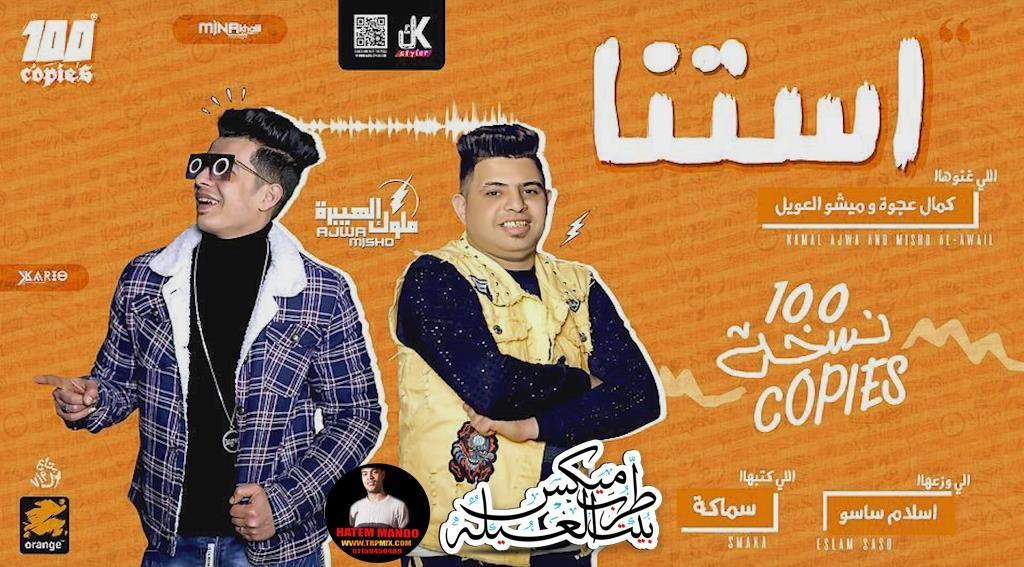 مهرجان استنا ميشو العويل و كمال عجوه ملوك الهيبره - 100 نسخه 2019