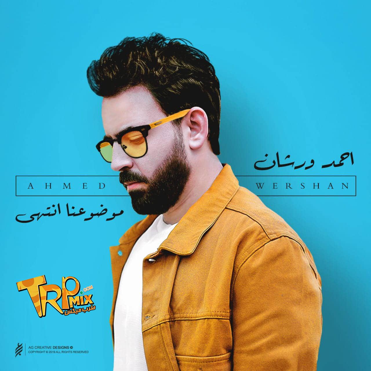 أحمد ورشان - موضوعنا انتهى MP3