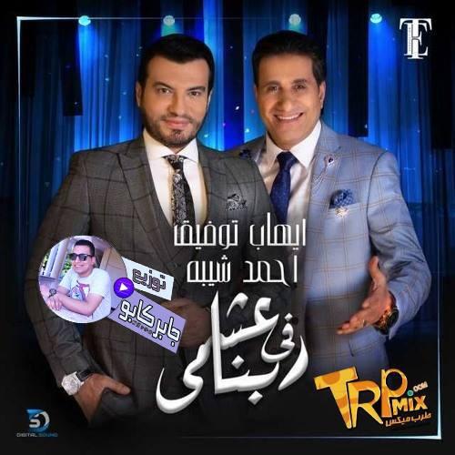 اغنية عشمى في ربنا - احمد شيبة و ايهاب توفيق - توزيع درمز العالمي جابر كابو 2019