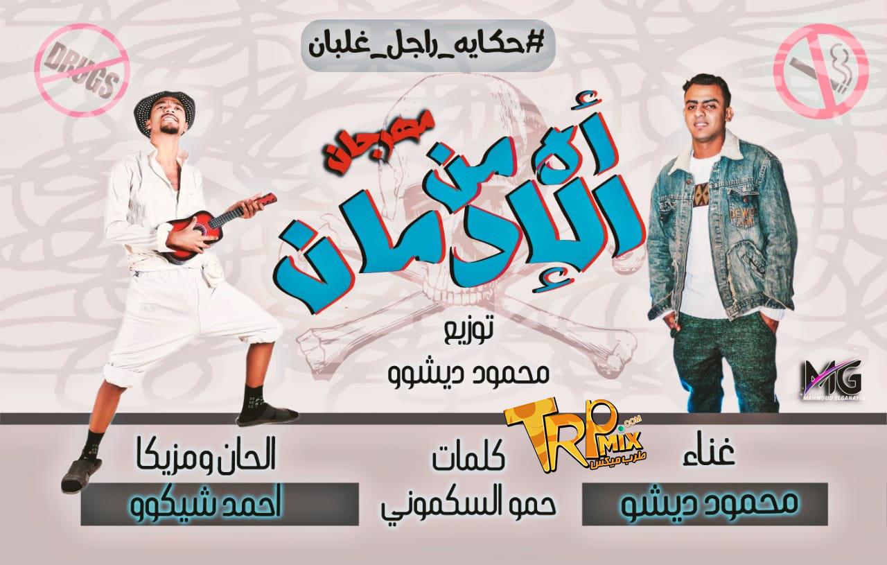 مهرجان اه من الادمان غناء وتوزيع محمود ديشو الحان ومزيكا احمد شيكو