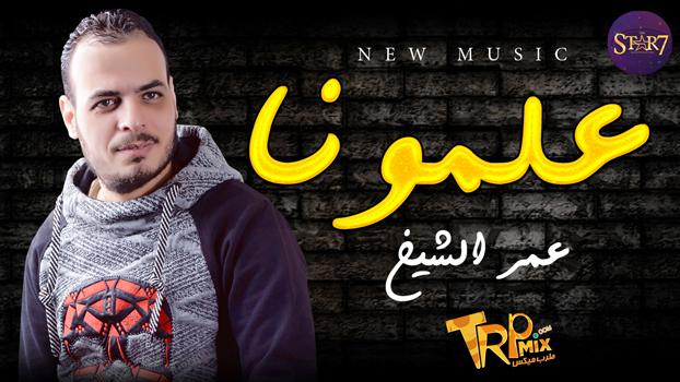 اغنية علمونا - عمر الشيخ MP3 - انتاج 7 استار