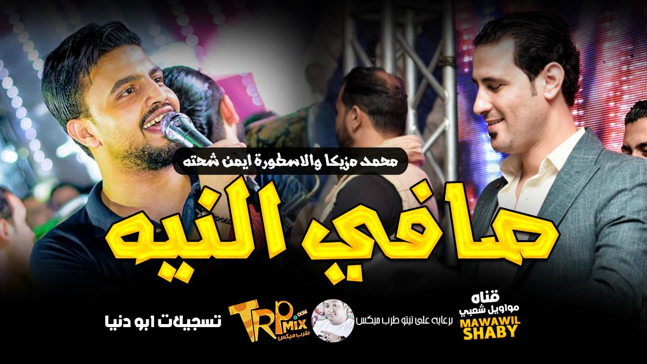 محمد مزيكا / موال صافي النيه 2019