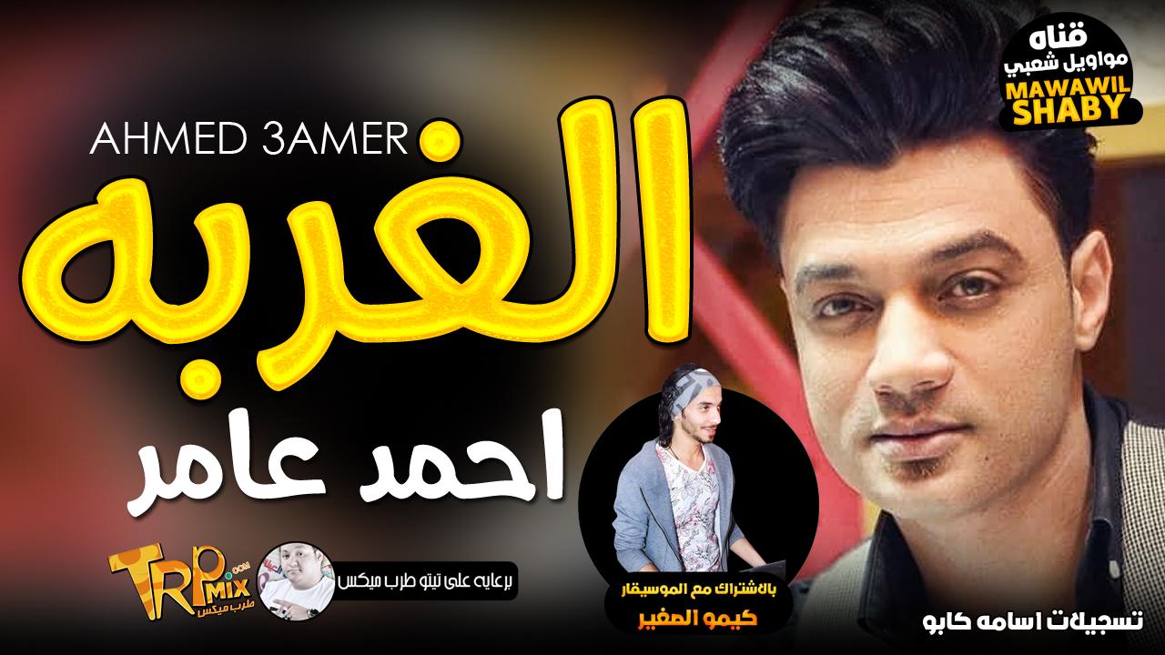 احمد عامر موال الغربه 2019 / بلاشتراك الموسيقار كيمو الصغير