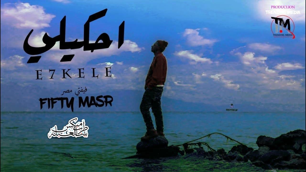استماع وتحميلمهرجان احكيلي - غناء علاء فيفتي MP3 مهرجان احكيلي - غناء علاء الدين فيفتي الاسطورة MP3