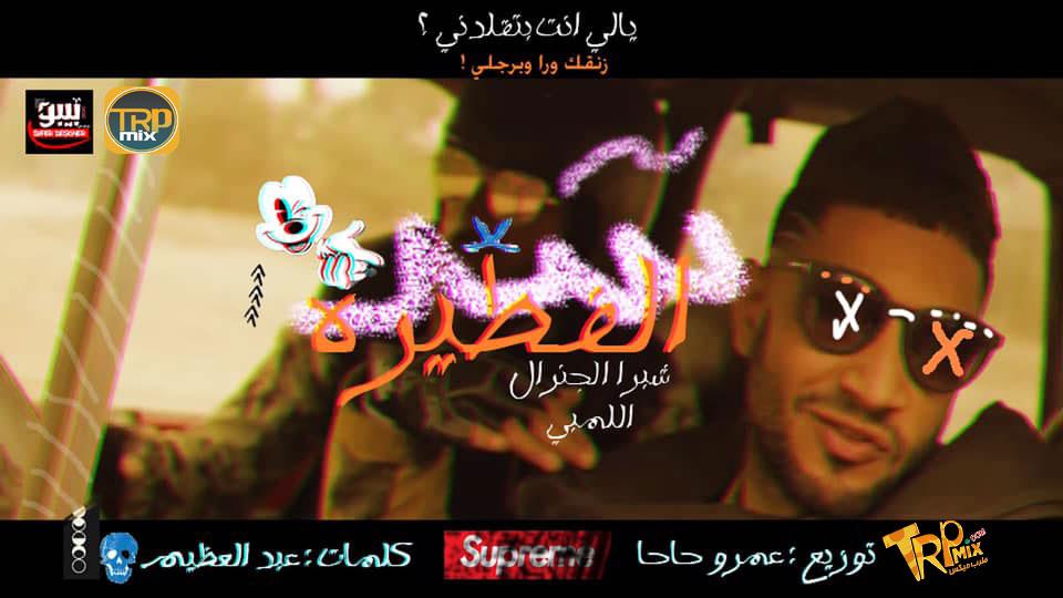 مهرجان شد الفطيره شبرا الجنرال  اللمبي توزيع عمرو حاحا كلمات – عبد العظيم