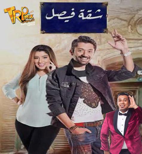 ااغنية كتروا اللبط - تتر بداية مسلسل شقة فيصل محمود الليثى