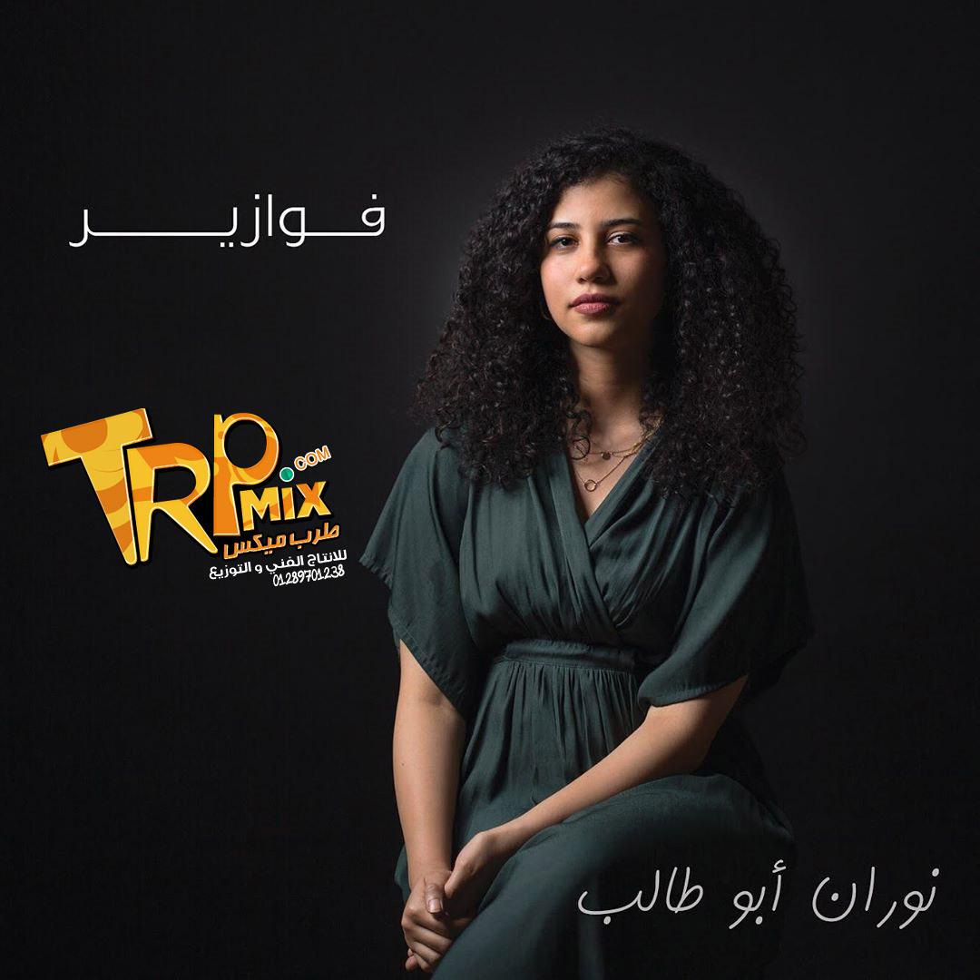 اغنية نوران أبو طالب - فوازير - تتر نهاية مسلسل علامة استفهام
