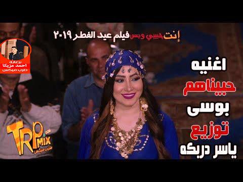 اغنيه حبيناهم بوسي توزيع ياسر دربكه من فيلم عيد الفطر انت حبيبي وبس2019